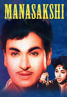 Watch Manasakshi full movie Online - Eros Now