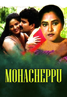 Watch Mohacheppu full movie Online - Eros Now
