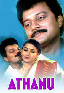 Watch Athanu full movie Online - Eros Now