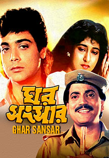 Watch Ghar Sansar full movie Online - Eros Now