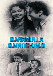 Watch Manamulla Marutharam full movie Online - Eros Now