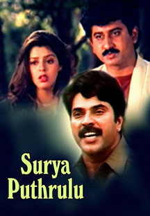 Watch Surya Puthrulu full movie Online - Eros Now