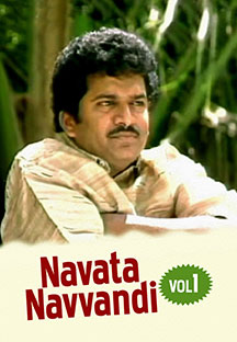 Watch Navata Navvandi Vol 1 full movie Online - Eros Now
