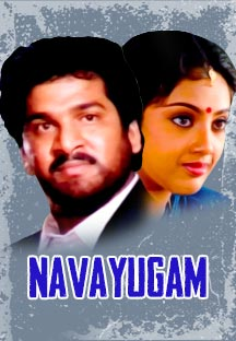 Watch Navayugam full movie Online - Eros Now