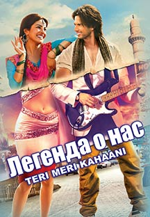Watch Teri Meri Kahaani - Russian full movie Online - Eros Now