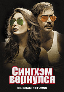 Watch Singham Returns - Russian full movie Online - Eros Now