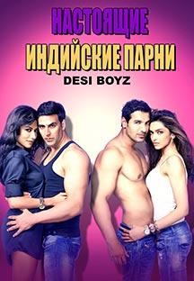 Desi Boyz - Russian