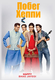 Watch Happy Bhag Jayegi - Russian full movie Online - Eros Now