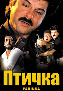 Watch Parinda - Russian full movie Online - Eros Now
