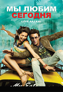 Love Aaj Kal - Russian