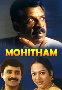 Watch Mohitham full movie Online - Eros Now