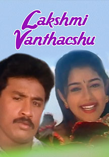 Watch Lakshmi Vanthacshu full movie Online - Eros Now