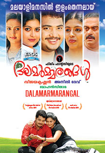 Watch Dalamarmarangal full movie Online - Eros Now