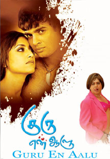 Watch Guru En Aalu full movie Online - Eros Now