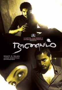 Watch Nanayam full movie Online - Eros Now