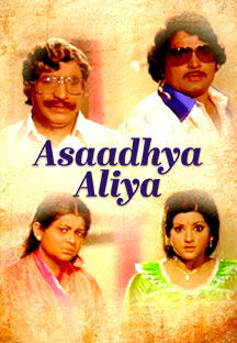 Watch Asaadhya Aliya full movie Online - Eros Now