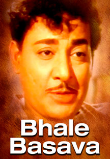 Watch Bhale Basava full movie Online - Eros Now