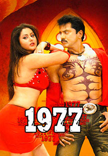 Watch 1977 full movie Online - Eros Now