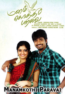 Watch Manam Kothi Paravai full movie Online - Eros Now
