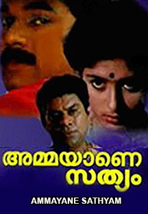 Watch Ammayane Sathyam full movie Online - Eros Now