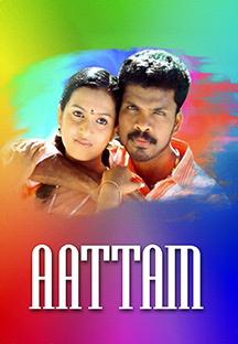 Watch Aattam full movie Online - Eros Now