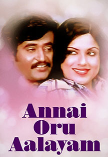 Watch Annai Oru Aalayam full movie Online - Eros Now