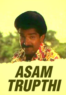 Watch Asam Trupthi full movie Online - Eros Now