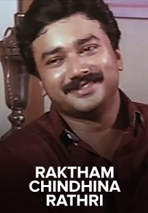 Watch Raktham Chhndhina Rathri full movie Online - Eros Now