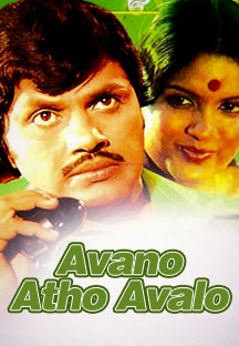 Watch Avano Atho Avalo full movie Online - Eros Now