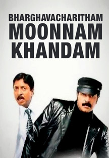 Watch Bharghavacharitham Moonnam Khandam full movie Online - Eros Now