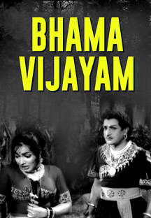 Watch Bhama Vijayam full movie Online - Eros Now