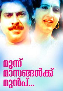 Watch Moonnu Maasangalkku Munpu full movie Online - Eros Now
