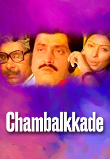 Watch Chambalkkade full movie Online - Eros Now