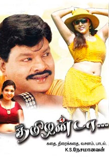 Watch Nan Thamilanda full movie Online - Eros Now