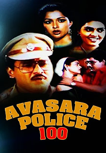 Watch Avasara Police 100 full movie Online - Eros Now