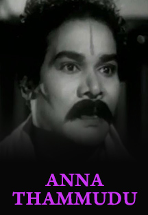 Watch Anna Thammudu full movie Online - Eros Now