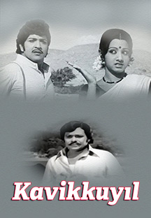 Watch Kavikkuyil full movie Online - Eros Now