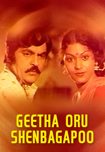 Watch Geetha Oru Shenbagapoo full movie Online - Eros Now