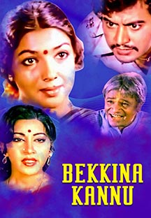 Watch Bekkina Kannu full movie Online - Eros Now