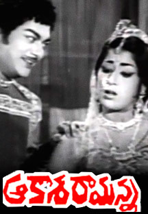 Watch Aakasa Ramanna full movie Online - Eros Now