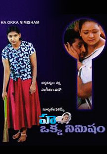 Watch Ha Okka Nimisham full movie Online - Eros Now