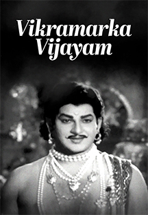 Watch Vikramarka Vijayam full movie Online - Eros Now