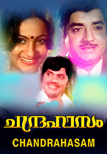 Watch Chandrahasam full movie Online - Eros Now