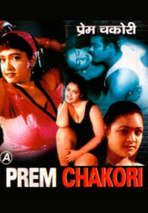 Watch Prem Chakori full movie Online - Eros Now