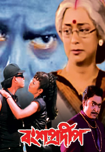 Watch Bansa Pradip full movie Online - Eros Now