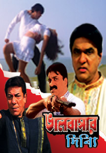 Watch Bhalobasar Dibbi full movie Online - Eros Now