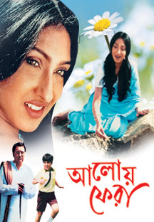 Watch Aloy Phera full movie Online - Eros Now
