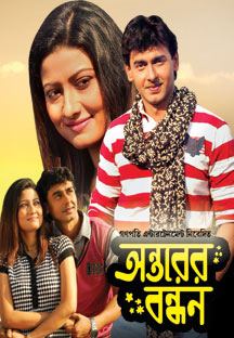 Watch Antarer Bandhan full movie Online - Eros Now