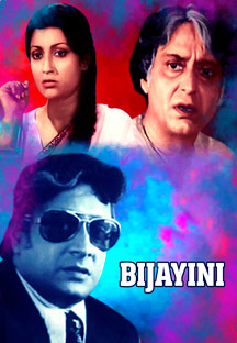 Watch Bijayini full movie Online - Eros Now