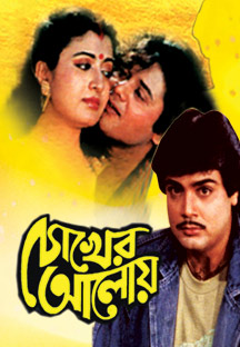Watch Chokher Aloye full movie Online - Eros Now